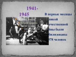 В первые месяцы Великой Отечественной войны были мобилизованы 10378 человек 1