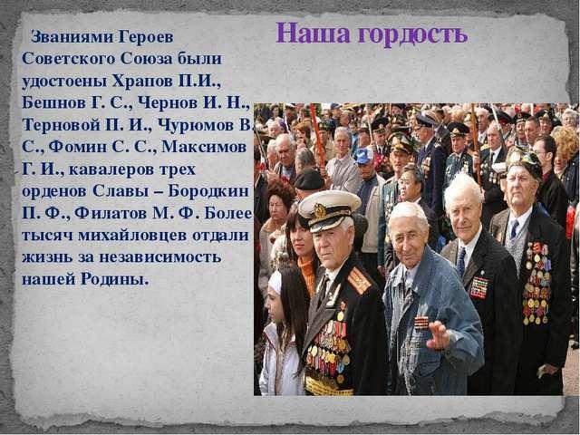 Званиями Героев Советского Союза были удостоены Храпов П.И., Бешнов Г. С., Ч...
