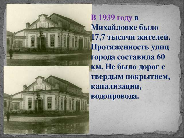 В 1939 году в Михайловке было 17,7 тысячи жителей. Протяженность улиц города...