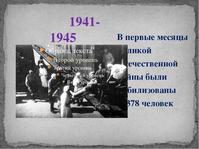 В первые месяцы Великой Отечественной войны были мобилизованы 10378 человек 1...