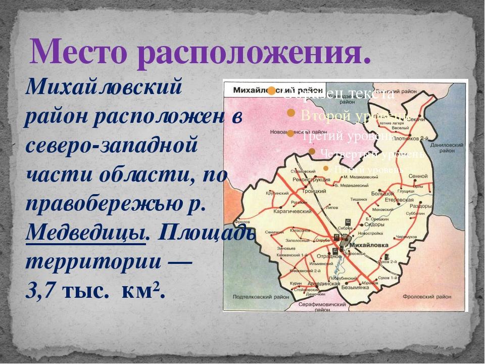 Место расположения. Михайловский районрасположен в северо-западной части обл...