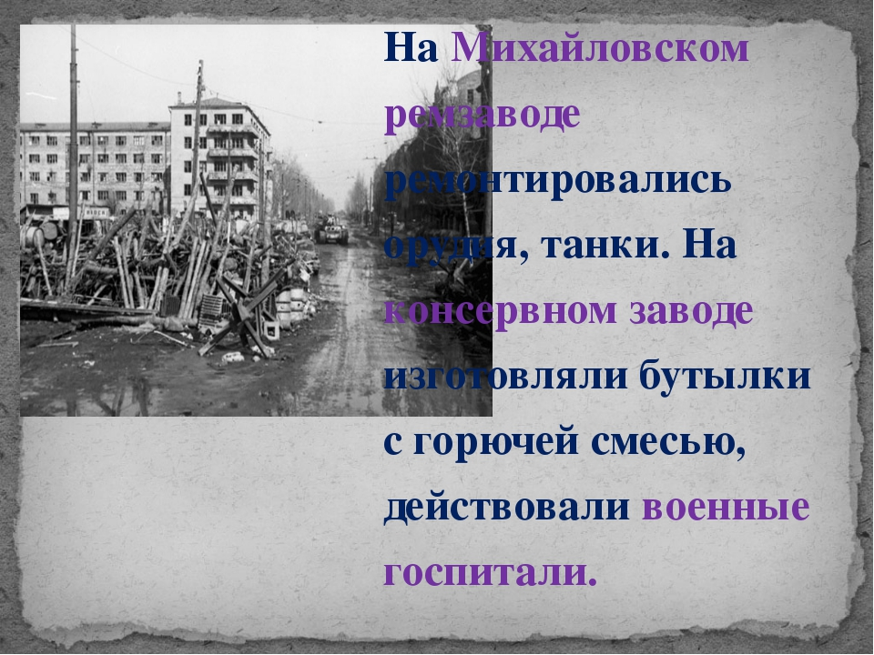 . На Михайловском ремзаводе ремонтировались орудия, танки. На консервном заво...