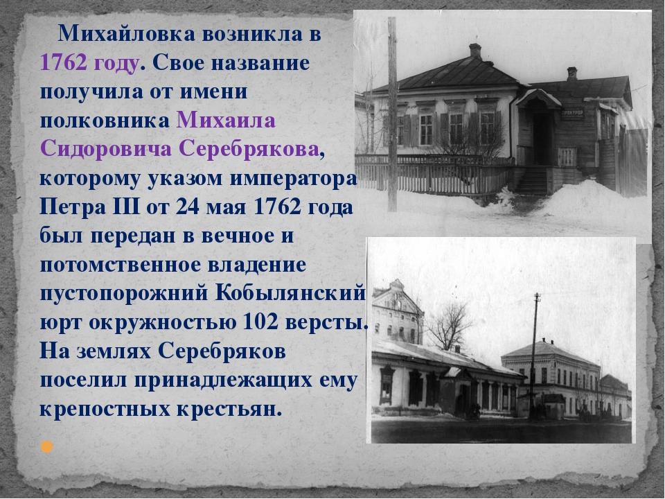 Михайловка возникла в 1762 году. Свое название получила от имени полковника...