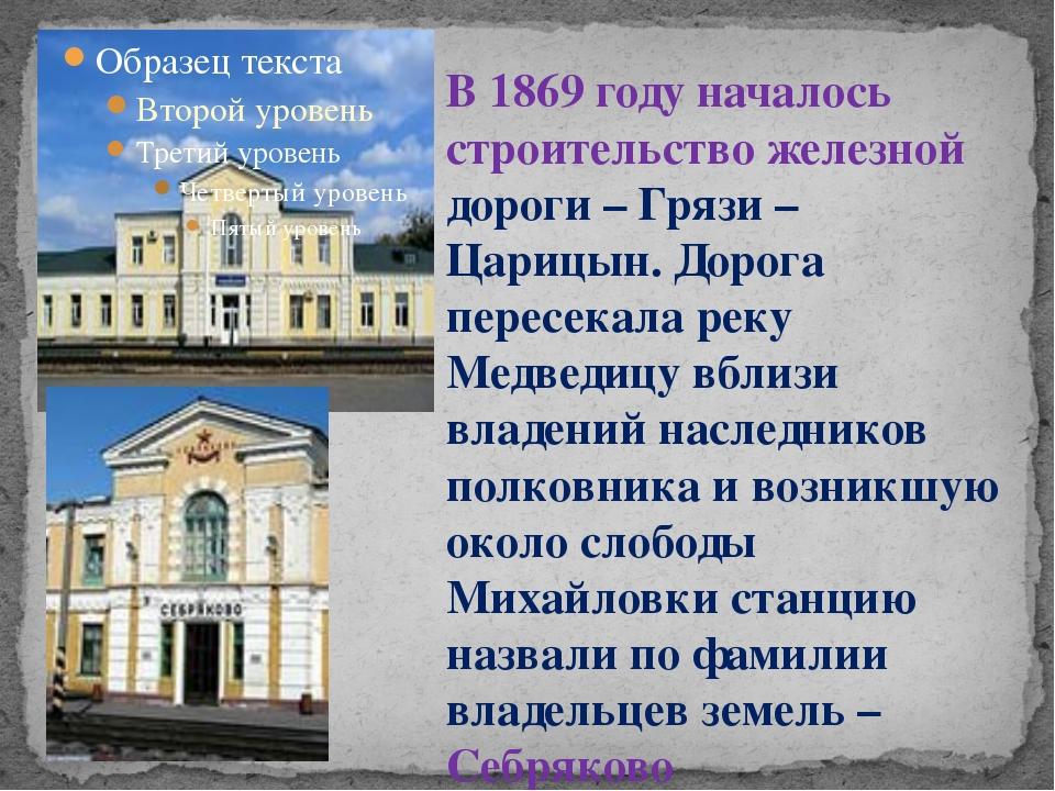 В полковника и возникшую около слободы Михайловки станцию назвали по фамилии...