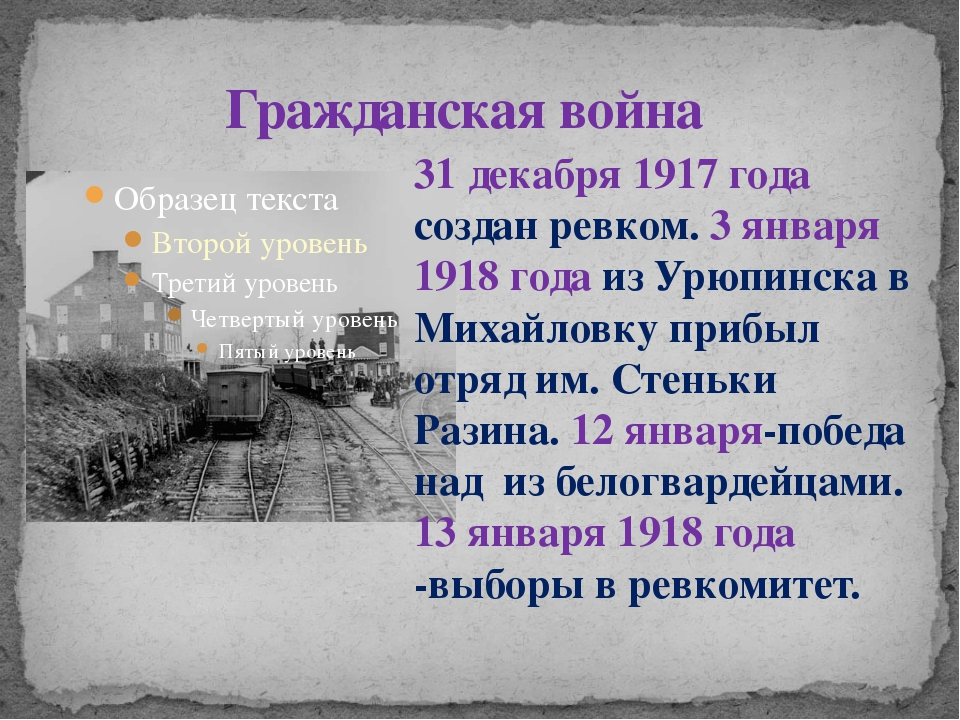 Гражданская война 31 декабря 1917 года создан ревком. 3 января 1918 года из...