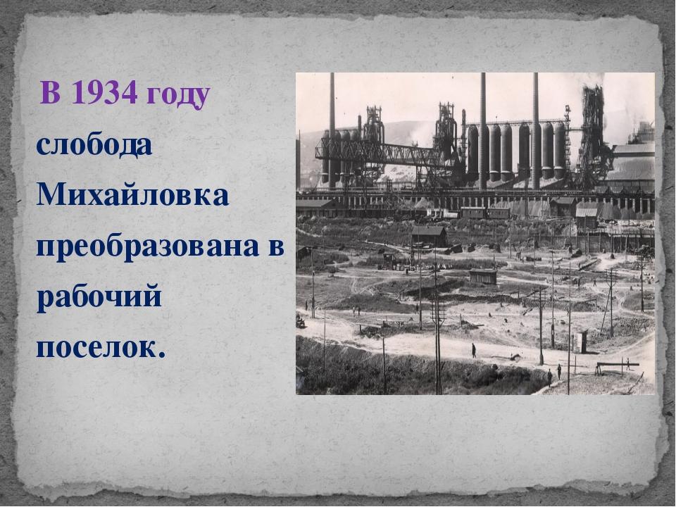 В 1934 году слобода Михайловка преобразована в рабочий поселок.