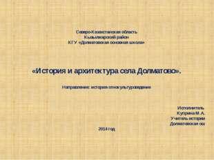 Северо-Казахстанская область Кызылжарский район КГУ «Долматовская основная шк