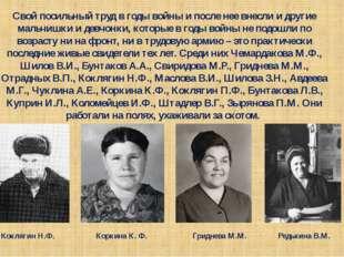 Свой посильный труд в годы войны и после нее внесли и другие мальчишки и девч