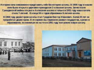Историю села невозможно представить себе без истории школы. В 1908 году в наш