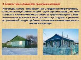 3. Архитектура с. Долматово: прошлое и настоящее. Жилой дом на селе – важнейш