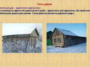 Типы домов Типичный дом - одностопка (одноколок) Это жилище из одного четырех
