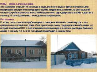 Избы – связи и длинные дома Это наиболее старый тип жилища в виде длинного ср