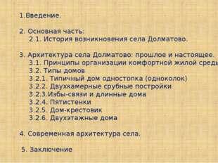 1.Введение. 2. Основная часть: 2.1. История возникновения села Долматово. 3.