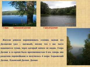 Жители решили переименовать селение, назвав его Долматово (дол – матовый), по