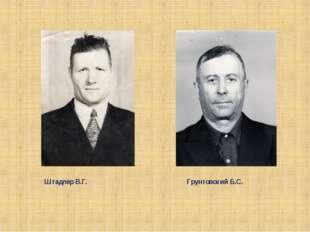Штадлер В.Г. Грунтовский Б.С.