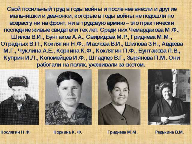 Свой посильный труд в годы войны и после нее внесли и другие мальчишки и девч...