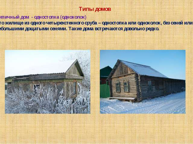 Типы домов Типичный дом - одностопка (одноколок) Это жилище из одного четырех...
