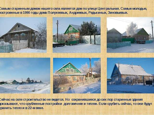 Самым старинным домом нашего села является дом по улице Центральная. Самые мо...