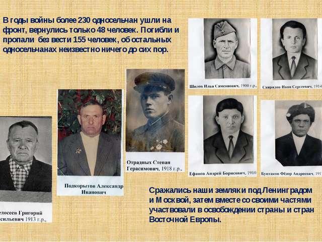 В годы войны более 230 односельчан ушли на фронт, вернулись только 48 человек...