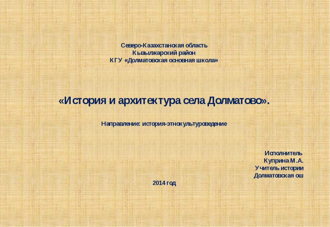 Северо-Казахстанская область Кызылжарский район КГУ «Долматовская основная шк...