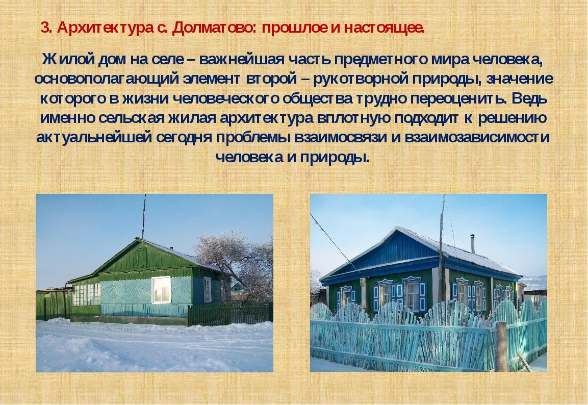 3. Архитектура с. Долматово: прошлое и настоящее. Жилой дом на селе – важнейш...