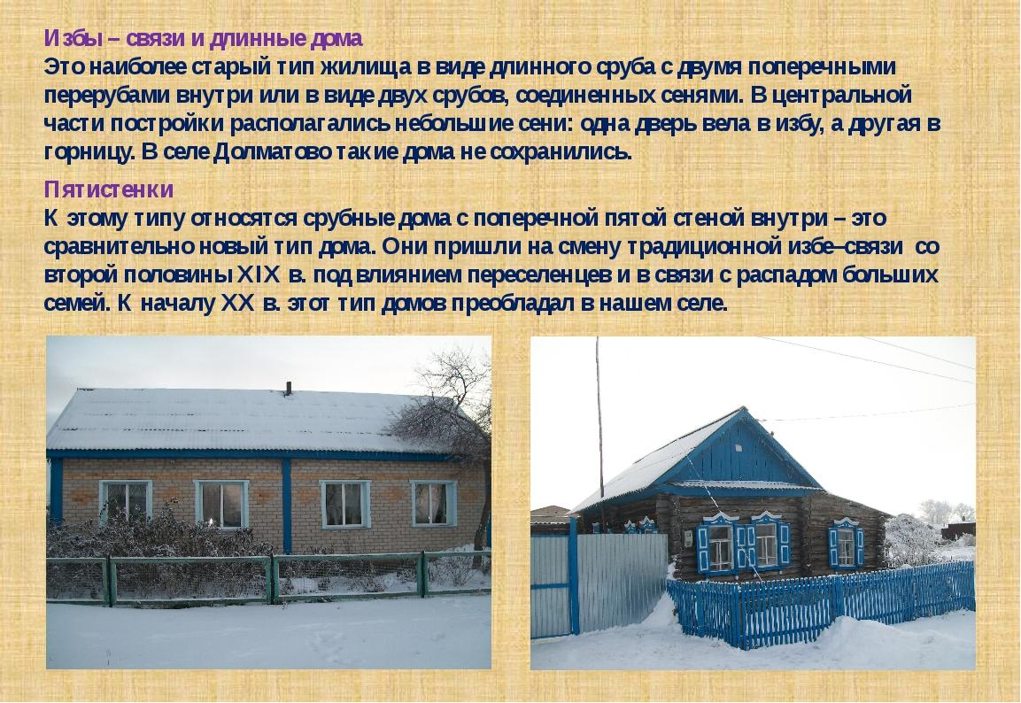 Избы – связи и длинные дома Это наиболее старый тип жилища в виде длинного ср...