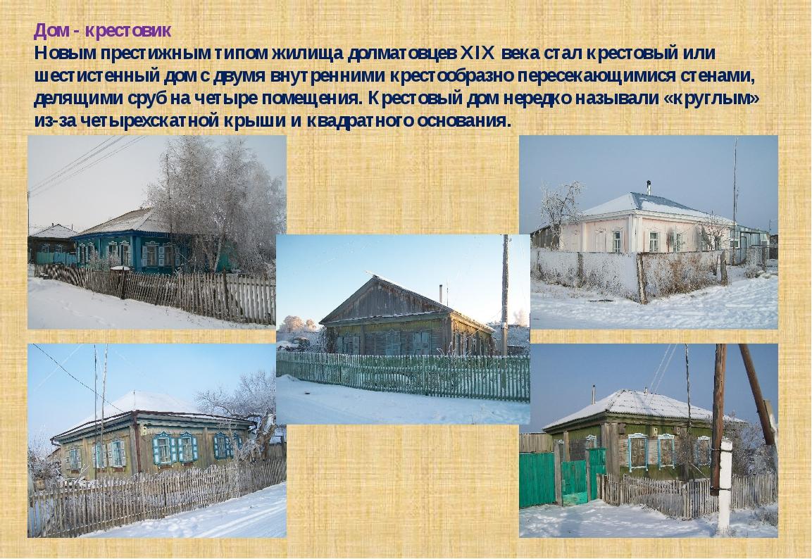Дом - крестовик Новым престижным типом жилища долматовцев XIX века стал крест...