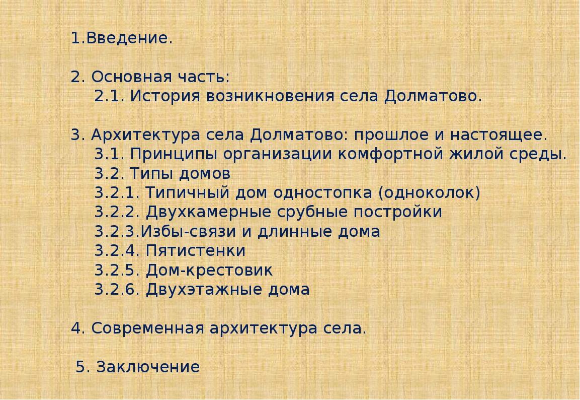 1.Введение. 2. Основная часть: 2.1. История возникновения села Долматово. 3....