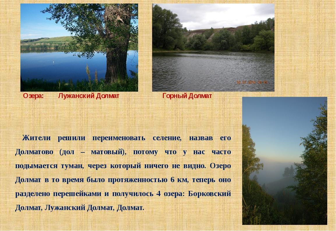 Жители решили переименовать селение, назвав его Долматово (дол – матовый), по...