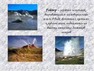 Гейзер – горячий источник, вырывающийся на поверхность земли в виде фонтана с
