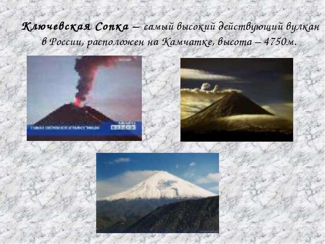 Ключевская Сопка – самый высокий действующий вулкан в России, расположен на К...
