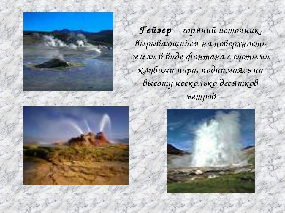 Гейзер – горячий источник, вырывающийся на поверхность земли в виде фонтана с...