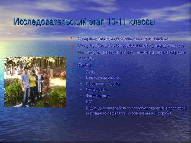 Исследовательский этап 10-11 классы Совершенствование исследовательских навы...