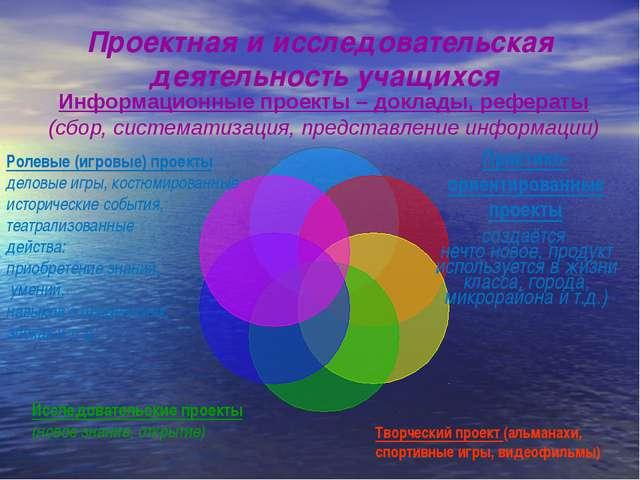 Проектная и исследовательская деятельность учащихся Практико-ориентированные...