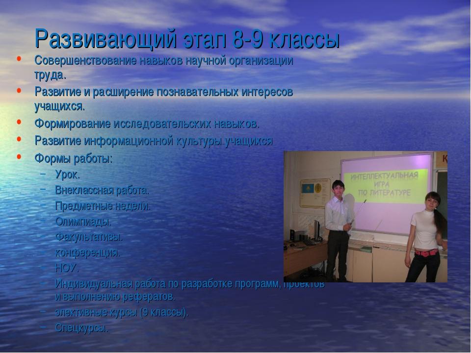 Развивающий этап 8-9 классы Совершенствование навыков научной организации тр...