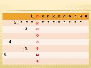 1.психология 2.***р******** 3.о
