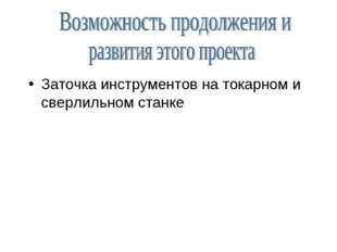 Заточка инструментов на токарном и сверлильном станке