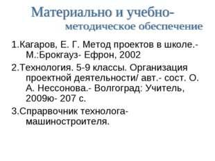 1.Кагаров, Е. Г. Метод проектов в школе.- М.:Брокгауз- Ефрон, 2002 2.Технолог