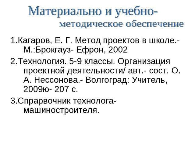 1.Кагаров, Е. Г. Метод проектов в школе.- М.:Брокгауз- Ефрон, 2002 2.Технолог...