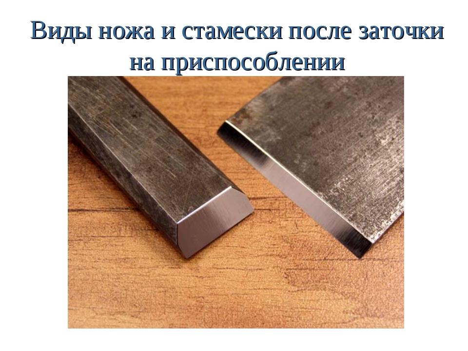 Виды ножа и стамески после заточки на приспособлении
