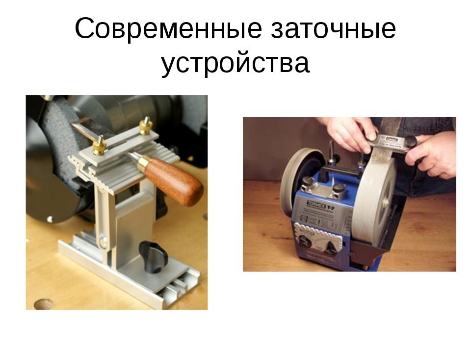 Современные заточные устройства