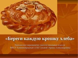 «Береги каждую крошку хлеба» Внеклассное мероприятие учителя начальных классо