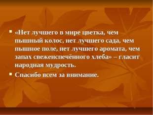 «Нет лучшего в мире цветка, чем пышный колос, нет лучшего сада, чем пышное по
