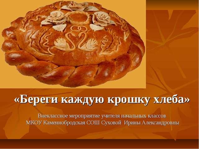 «Береги каждую крошку хлеба» Внеклассное мероприятие учителя начальных классо...