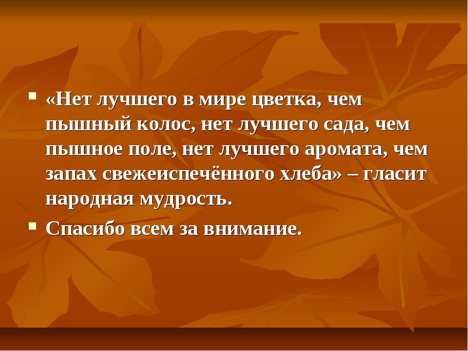 «Нет лучшего в мире цветка, чем пышный колос, нет лучшего сада, чем пышное по...