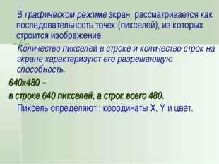 В графическом режиме экран рассматривается как последовательность точек (пик
