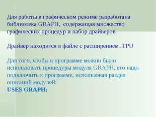 Для работы в графическом режиме разработана библиотека GRAPH, содержащая множ