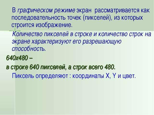 В графическом режиме экран рассматривается как последовательность точек (пик...