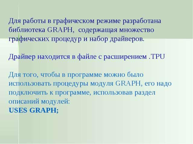 Для работы в графическом режиме разработана библиотека GRAPH, содержащая множ...