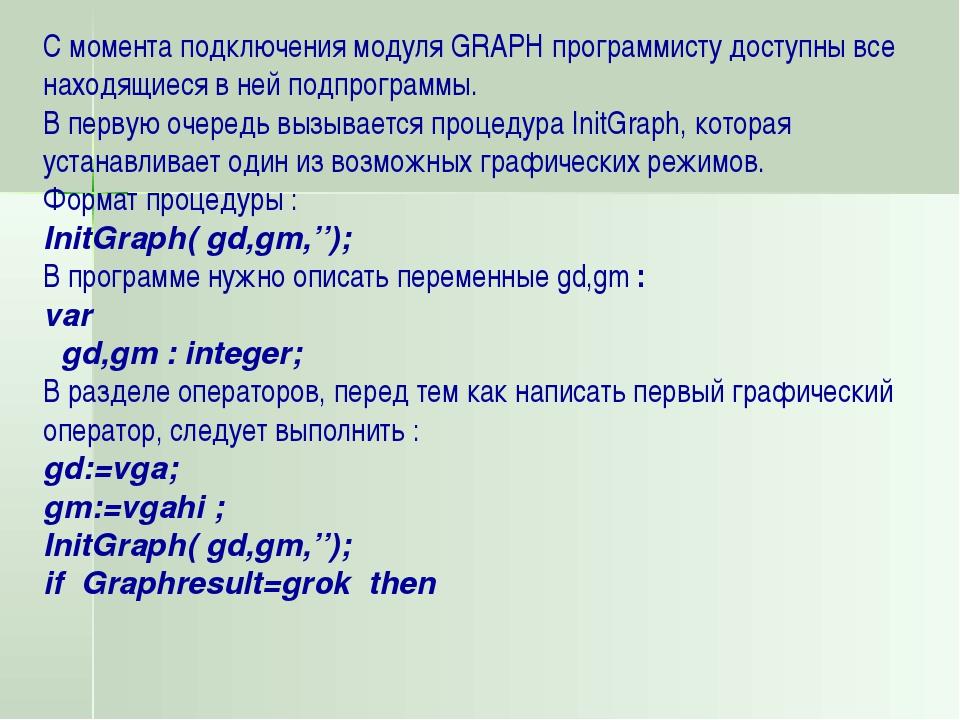 С момента подключения модуля GRAPH программисту доступны все находящиеся в не...